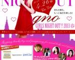 【最終】GNO2013春ポスター-1